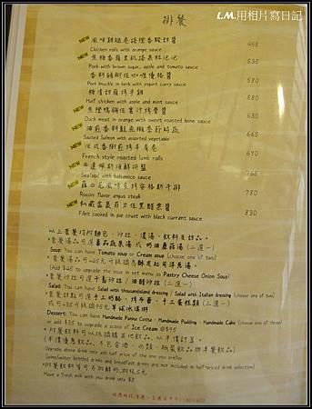 20140426藏私CAFE菜單11.jpg