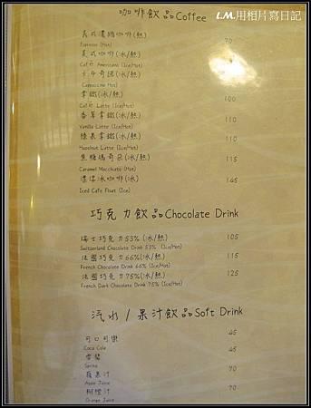 20140426藏私CAFE菜單13.jpg
