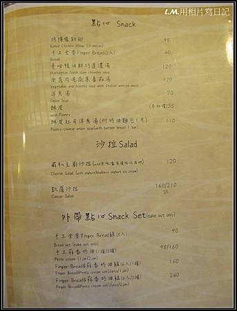 20140426藏私CAFE菜單15.jpg