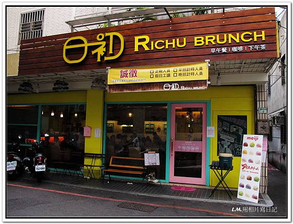 20140824日初早午餐31.jpg