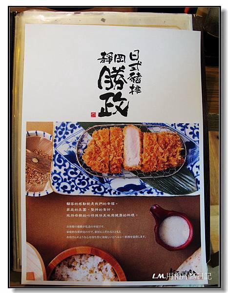 20140907勝政豬排09.jpg