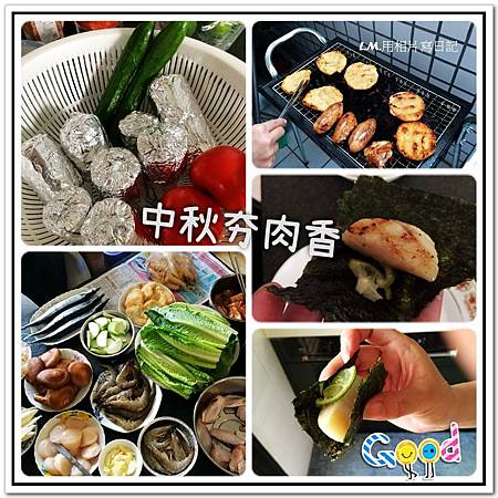 2014中秋烤肉2.jpg