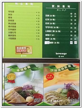 20140926麥味登早餐09.jpg