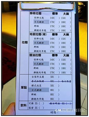 20141003長庚拉麵吧05.jpg