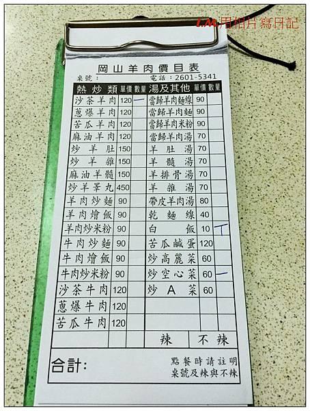 20140912林口老街岡山羊肉06.jpg