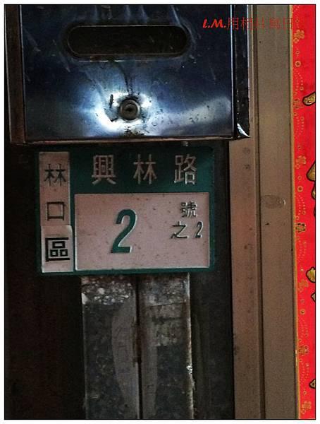 20140912林口老街岡山羊肉17.jpg