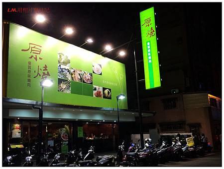20140926原燒林口復興店02.jpg