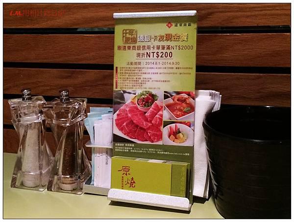 20140926原燒林口復興店03.jpg