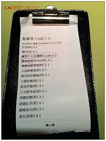 20140926原燒林口復興店30.jpg