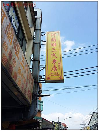 20141008阿蘭姐三代老店15.jpg