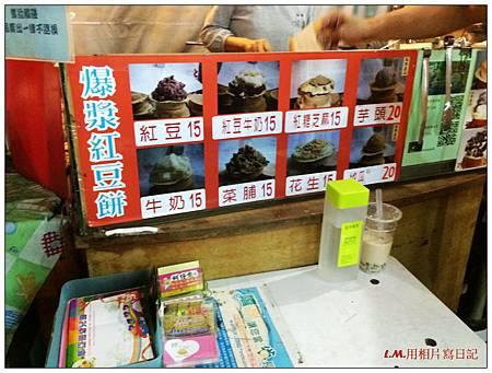 20141007爆漿紅豆餅01.jpg