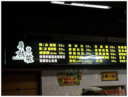 20141016阜杭豆漿10.jpg