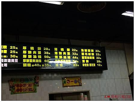 20141016阜杭豆漿12.jpg
