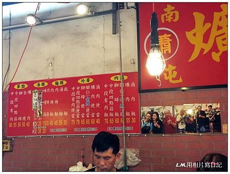 20141029南屯蕭爌肉飯02.jpg