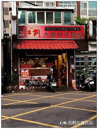 20141101紅門大腸蚵仔麵線01.jpg