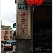 20141009十一番町豚骨拉麵17.jpg