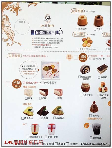 20141028富林園洋菓子15.jpg