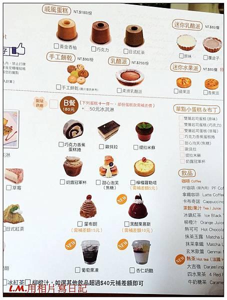 20141028富林園洋菓子16.jpg
