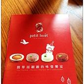 20141028富林園洋菓子35.jpg
