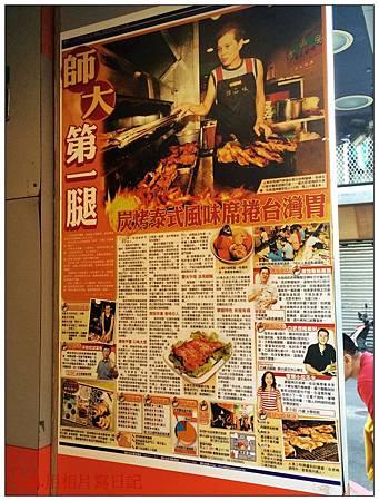 20141105師大公館美食17.jpg