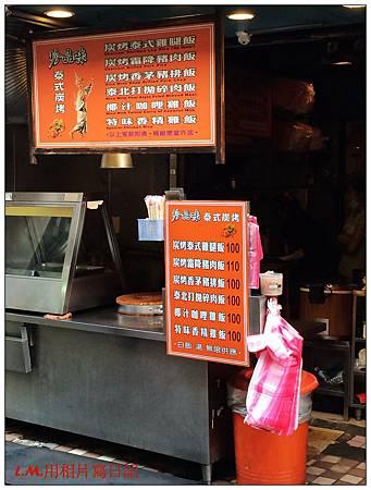 20141105師大公館美食19.jpg