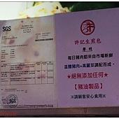 20141105師大公館美食21.jpg