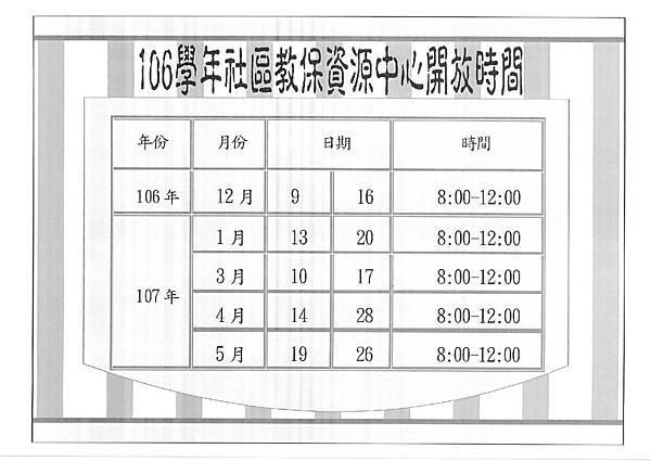 教保資源中心開放時間-001.jpg