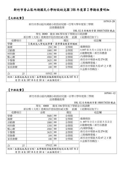 106-2註冊收費明細.jpg
