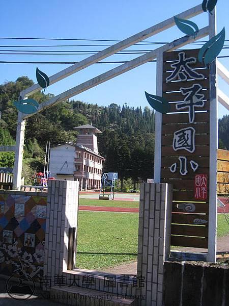 太平國小校門