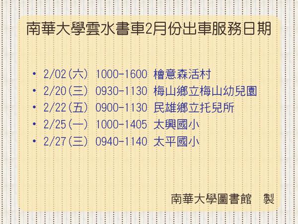2月份出車服務日期