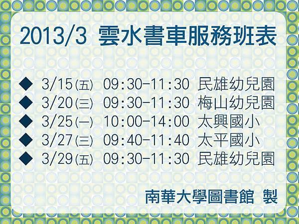 雲水書車3月份出車服務日期