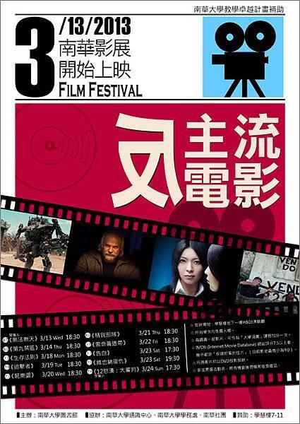 南華影展10