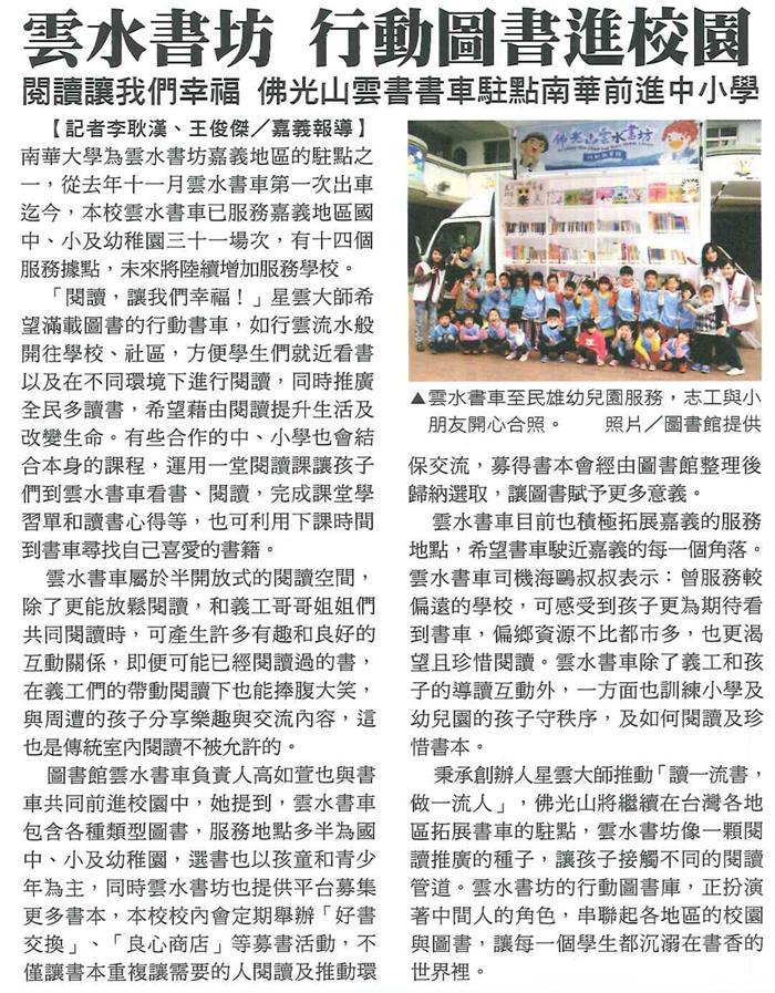 南華大學107期雲報-要聞版