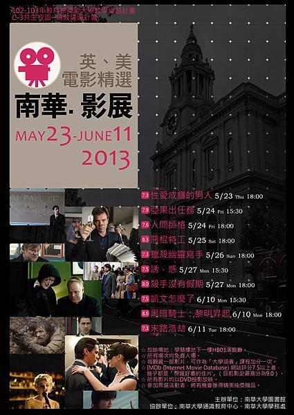 南華影展9