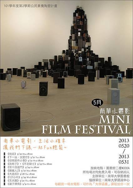 5月南華小小電影
