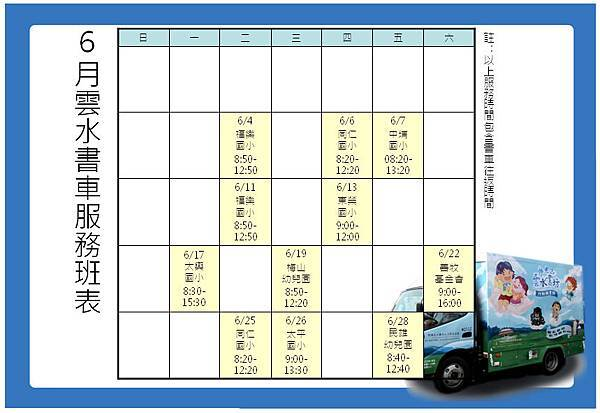 2013年6月份出車服務班表