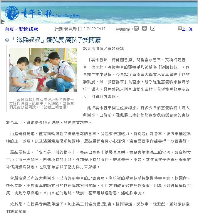 20130911青年日報網路版2.jpg
