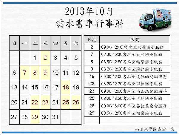 2013/10服務班表