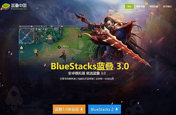 BlueStacks 3.0 (測試版)