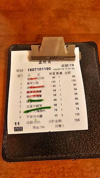 鑫旺角港式茶餐廳結帳單