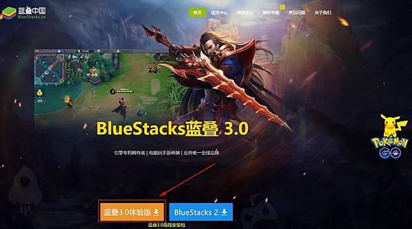 BlueStacks玩Pokémon GO