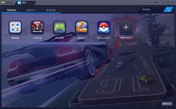 BlueStacks 3.0安裝APK