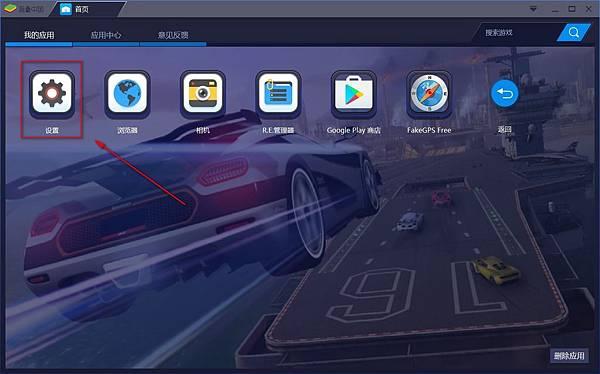 BlueStacks 3.0設置
