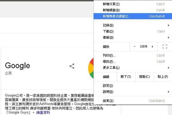 Google Chrome無痕視窗