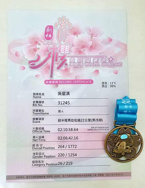 新社賞櫻路跑-獎狀+獎牌