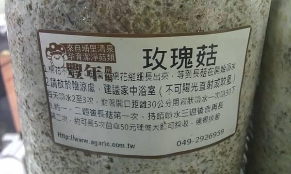 20121213-02-玫瑰菇栽種說明
