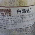 20121213-03-白雪菇栽種說明