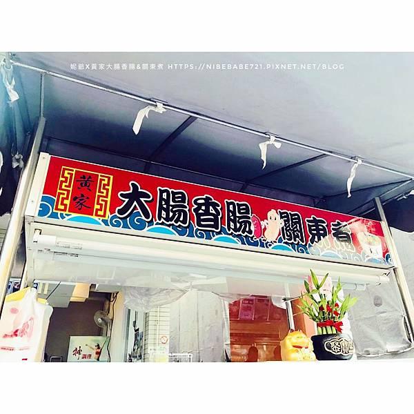 20200320黃家大腸香腸關東煮_200320_0018.jpg