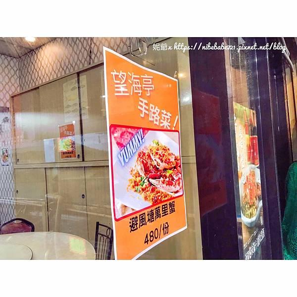 20201013望海亭海鮮餐廳_201013_17.jpg