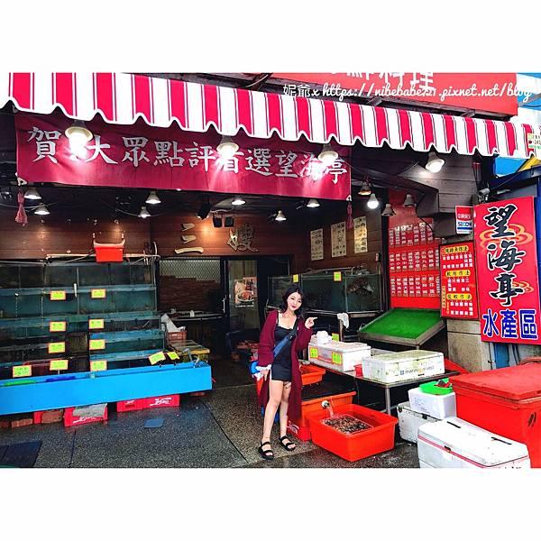20201013望海亭海鮮餐廳_201013_31.jpg